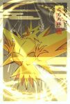 animal_focus bird border claws commentary_request electricity gen_1_pokemon glowing glowing_eyes iogi_(iogi_k) jpeg_artifacts legendary_pokemon light_particles no_humans open_mouth pokemon pokemon_(creature) solo translation_request yellow_eyes yellow_theme zapdos