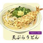 bowl english_text food food_focus le_delicatessen no_humans noodles original shrimp shrimp_tempura simple_background soup spring_onion tempura translation_request udon white_background