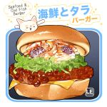 bread bread_bun cat cheese cod english_text fish food food_focus hair_bun hamburger le_delicatessen lettuce meat no_humans original simple_background sparkle speech_bubble spring_onion squid still_life tentacles translation_request vegetable white_background