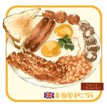 bacon beans bread egg english_flag english_text food food_focus le_delicatessen meat mushroom no_humans original plate sausage simple_background still_life toast translation_request vegetable white_background