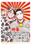 2boys animal_costume animal_ears animal_print ar_(ar_ngykdynamite) bell bell_collar black_eyes black_hair chinese_zodiac collar cow_boy cow_costume cow_ears cow_horns cow_print golden_kamuy happy_new_year head_tilt highres horns male_focus multiple_boys new_year ogata_hyakunosuke short_hair simple_background smile sugimoto_saichi translation_request upper_body v year_of_the_ox