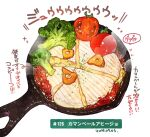 broccoli cheese food food_focus food_request frying_pan garnish highres momiji_mao no_humans original simple_background steam still_life tomato tomato_slice translation_request vegetable white_background