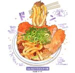 bird bowl chicken chopsticks food food_focus fried_chicken garnish meat momiji_mao no_humans noodles original simple_background spring_onion still_life translation_request udon white_background