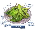 dated edamame_(food) food food_focus highres momiji_mao no_humans original peas plate simple_background still_life translation_request vegetable white_background