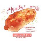 bread bread_bun food food_focus meat momiji_mao no_humans original sausage sausage_roll simple_background sparkle still_life translation_request white_background