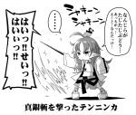 1girl ahoge arknights bird cane coat commentary_request dwarf holding holding_cane long_hair monochrome myrtle_(arknights) open_clothes open_coat open_mouth sleeves_past_fingers sleeves_past_wrists solo tank_top tenzin_(arknights) translation_request white_coat white_tank_top yamazaru_yuu