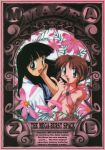1990s_(style) 2girls absurdres bangs black_eyes black_hair brown_eyes brown_hair copyright_name eyebrows_visible_through_hair flower hand_on_own_cheek hand_on_own_face highres ikaruga_mei index_finger_raised long_hair maze_bakunetsu_jikuu mill_varna multiple_girls official_art open_mouth scan short_hair sleeves_rolled_up suganuma_eiji