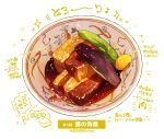 bowl eggplant food food_focus highres meat momiji_mao no_humans original pork sauce signature simple_background still_life translation_request vegetable white_background