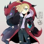 2boys ahoge alternate_costume belt blonde_hair chain closed_mouth coat collarbone collared_shirt commentary_request ear_piercing elio_(pokemon) fur-trimmed_coat fur_trim gen_5_pokemon gladion_(pokemon) green_eyes hair_over_one_eye hand_in_pocket jewelry long_sleeves male_focus mikanbako_(aitatadon3) multiple_boys necklace open_clothes open_coat pants piercing pokemon pokemon_(creature) pokemon_(game) pokemon_sm shirt torn_clothes torn_pants translation_request zoroark