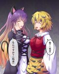 2girls :d animal_ears animal_print arm_up blonde_hair breasts brown_hair cat_ears cat_tail closed_eyes commentary_request cowboy_shot dress eyebrows_visible_through_hair facing_another fake_animal_ears fusu_(a95101221) gradient gradient_background gradient_hair grey_background hairband hand_on_hip hand_on_own_face hijiri_byakuren juliet_sleeves large_breasts layered_dress long_hair long_sleeves multicolored_hair multiple_girls o-ring_belt open_mouth puffy_sleeves purple_hair red_vest shirt short_hair smile standing streaked_hair tail tiger_print toramaru_shou touhou translation_request very_long_hair vest white_shirt wide_sleeves