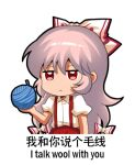 1girl bow chibi chinese_commentary chinese_text collared_shirt commentary_request english_text engrish_text fujiwara_no_mokou hair_between_eyes hair_bow jokanhiyou lowres meme ranguage red_eyes shirt short_sleeves silver_hair solo suspenders touhou translation_request v-shaped_eyebrows white_background yarn yarn_ball