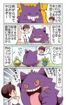 1girl absurdres blue_hakama brown_eyes brown_hair character_request commentary_request crossover flower gen_1_pokemon gengar hakama hakama_skirt highres japanese_clothes kaga_(kantai_collection) kantai_collection oddish pako_(pousse-cafe) pokemon pokemon_(creature) short_hair short_sidetail side_ponytail tongue tongue_out translation_request younger