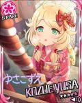 blonde_hair blush character_name green_eyes idolmaster idolmaster_cinderella_girls kimono kozue_yusa long_hair stars