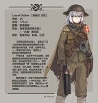 1girl absurdres blue_eyes brodie_helmet cape chinese_commentary chinese_text double-barreled_shotgun gas_mask goggles goggles_around_neck gun helmet highres holding holding_gun holding_weapon jitome military military_uniform original sherman_(egnk2525) short_hair shotgun solo translation_request uniform weapon white_hair world_war_i