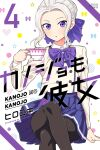 1girl :o arm_support artist_name black_legwear blue_skirt bow bowtie circle collared_shirt commentary_request company_name copyright_name cover cover_page crossed_legs cup english_text grey_hair hair_bow heart highres hiroyuki holding holding_cup invisible_chair kanojo_mo_kanojo kiryuu_shino light_blush long_sleeves looking_at_viewer manga_cover number official_art pantyhose pleated_skirt purple_bow purple_neckwear school_uniform shirt short_hair sitting skirt solo star_(symbol) teacup violet_eyes white_background white_shirt