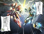 arm_blade blue_eyes emphasis_lines energy_blade energy_sword flying glowing glowing_eyes highres horns ishiyumi mecha no_humans original science_fiction space sword sword_clash weapon yellow_eyes