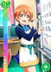 blush character_name dress green_eyes hoshizora_rin love_live!_school_idol_festival love_live!_school_idol_project orange_hair short_hair smile