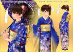 1girl alternate_costume blue_kimono blush brown_eyes brown_hair closed_mouth commentary_request flower gradient gradient_background hair_flower hair_ornament highres holding holding_umbrella japanese_clothes kaga_(kantai_collection) kantai_collection kimono long_hair looking_at_viewer looking_away looking_back multiple_views obi obijime pink_flower red_flower sash side_ponytail translation_request umbrella wa_(genryusui) white_flower