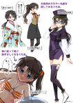 1girl asazuki_norito atlas_academy_uniform bikini black_hair black_legwear black_skirt blue_eyes blue_kimono breasts brilliant_summer brown_vest ceremonial_new_year collared_shirt command_spell cosplay fate/grand_order fate_(series) floral_print fujimaru_ritsuka_(female) fujimaru_ritsuka_(female)_(cosplay) fujimaru_ritsuka_(male) fur-trimmed_kimono fur_collar fur_trim genderswap genderswap_(mtf) hair_ornament hair_scrunchie haori homurahara_academy_uniform japanese_clothes kimono long_hair medium_breasts medium_skirt neck_ribbon obi one_side_up orange_bikini orange_scrunchie ponytail print_kimono red_ribbon ribbon rose_print sash school_uniform scrunchie shirt side_ponytail skirt smile solo striped striped_bikini swimsuit vest white_bikini white_shirt