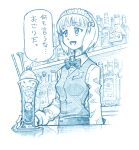 1girl alcohol apron bangs bar bartender bbb_(friskuser) blue_theme blunt_bangs bob_cut bottle bow bowtie cherry commentary cutlass_(girls_und_panzer) dress_shirt drinking_straw eyebrows_visible_through_hair food fruit girls_und_panzer ice_cream ice_cream_float long_sleeves looking_to_the_side maid_headdress monochrome open_mouth school_uniform shirt short_hair smile solo spoon translation_request vest waist_apron wing_collar