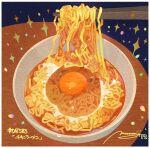 bowl chopsticks egg egg_yolk food food_focus highres momiji_mao no_humans noodles original realistic signature simple_background soup sparkle still_life