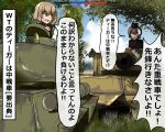 2girls bangs black_headwear black_jacket blonde_hair blue_eyes blue_sky bob_cut brown_eyes brown_hair clouds cloudy_sky commentary_request crossover day dress_shirt eyebrows_visible_through_hair fang flying_sweatdrops frown gameplay_mechanics garrison_cap girls_und_panzer gloom_(expression) green_jumpsuit ground_vehicle hat jacket katyusha_(girls_und_panzer) komatinohu kuromorimine_military_uniform long_sleeves looking_at_another looking_back military military_hat military_uniform military_vehicle motor_vehicle multiple_girls nishizumi_maho open_mouth outdoors partial_commentary pravda_military_uniform red_shirt shirt short_hair sky sweatdrop t-34 tank tiger_i translated tree uniform war_thunder wing_collar