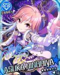 blush brown_hair character_name idolmaster idolmaster_cinderella_girls jacket long_hair ninomiya_asuka pink_eyes smile stars