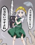 1girl ascot bangs black_neckwear black_ribbon blue_eyes blunt_bangs blurry blurry_foreground collared_shirt eha7y eyebrows_visible_through_hair feet_out_of_frame flat_chest gradient gradient_background green_skirt green_vest grey_background hair_ribbon hardhat helmet highres holding_chainsaw konpaku_youmu konpaku_youmu_(ghost) looking_at_viewer medium_hair ofuda parted_lips pov puffy_short_sleeves puffy_sleeves ribbon shirt short_sleeves silver_hair simple_background skirt skirt_set solo_focus standing sweat touhou translation_request vest white_shirt yellow_headwear