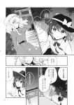 2girls belt black_skirt bow doujinshi greyscale hat hat_bow highres long_hair lying maribel_hearn mob_cap monochrome multiple_girls neck_ribbon necktie night night_sky on_side outdoors ribbon short_hair skirt sky smile stairs torii torii_sumi touhou translation_request tree usami_renko worried