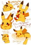 :3 animal_focus banchiku blush_stickers bottle brown_eyes character_name closed_eyes closed_mouth commentary_request disembodied_limb food food_on_face from_behind from_side full_body gen_1_pokemon happy heart holding holding_food holding_pokemon jpeg_artifacts ketchup lightning_bolt multiple_views musical_note open_mouth pikachu pokemon pokemon_(anime) pokemon_(classic_anime) pokemon_(creature) profile simple_background sitting sleeping smile speech_bubble spoken_heart standing tongue tongue_out translation_request white_background zzz