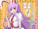 1girl animal_ears arm_behind_back bangs bunny_tail carrot collared_shirt commentary_request eyebrows_visible_through_hair index_finger_raised long_hair looking_at_viewer necktie puffy_short_sleeves puffy_sleeves purple_hair rabbit_ears red_eyes red_neckwear reisen_udongein_inaba shirt short_sleeves solo sugiyama_ichirou tail tie_clip touhou translation_request very_long_hair white_shirt