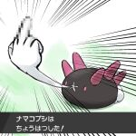 censored_gesture creature emphasis_lines full_body gen_7_pokemon middle_finger miyama-san no_humans pokemon pokemon_(creature) pyukumuku solo translation_request violet_eyes