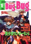 1990s_(style) 2girls armor bangs brown_hair bugbug cape center_opening cover cover_page dated elbow_gloves eyebrows_visible_through_hair fantasy fingerless_gloves gloves headdress highres holding holding_staff holding_sword holding_weapon long_hair long_pointy_ears looking_at_viewer magazine_cover multiple_girls open_mouth pauldrons platinum_blonde_hair pointy_ears retro_artstyle sack scarf shoulder_armor staff sword very_long_hair weapon yoshizane_akihiro