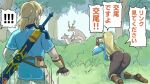 !! 1boy 1girl ^^^ animal ass bent_over blonde_hair boots bracer commentary_request day deer earrings facing_away fingerless_gloves from_behind gloves jewelry kneeling link long_hair long_sleeves looking_at_another master_sword medium_hair monbetsu_kuniharu outdoors pants pointy_ears ponytail pouch princess_zelda scabbard sheath sheathed shirt short_over_long_sleeves short_sleeves shouting sidelocks surprised sword the_legend_of_zelda the_legend_of_zelda:_breath_of_the_wild translation_request tunic weapon weapon_on_back