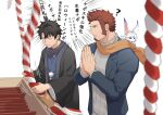 2boys 47 ? alternate_costume black_hair blue_eyes blue_jacket blue_kimono brown_hair creature facial_hair fate/grand_order fate_(series) fou_(fate) fujimaru_ritsuka_(male) goatee haori happy_new_year jacket japanese_clothes kimono long_sideburns looking_at_another male_focus mature_male multiple_boys napoleon_bonaparte_(fate) new_year open_clothes open_jacket orange_scarf praying scarf short_hair shrine_bell sideburns sweatdrop translation_request upper_body