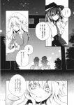 2girls bow doujinshi fedora greyscale hat hat_bow highres long_sleeves lying maribel_hearn mob_cap monochrome multiple_girls necktie night night_sky on_back outdoors sitting sky talking torii torii_sumi touhou translation_request usami_renko
