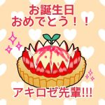 aki_rosenthal apple_slice character_name english_commentary food happy_birthday heart hololive kureiji_ollie_(artist) mixed-language_commentary no_humans objectification orange_background sparkle tart_(food) virtual_youtuber