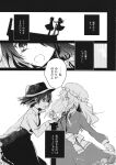 2girls bridge cosplay doujinshi greyscale highres long_hair lying maribel_hearn monochrome multiple_girls necktie on_side short_hair shouting silhouette tearing_up tears torii_sumi touhou translation_request usami_renko usami_renko_(cosplay) waist_bow