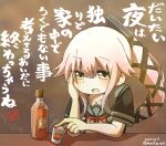 alcohol aoba_(akibajun) brown_eyes cup dated drinking_glass glass hair_flaps highres kantai_collection long_hair open_mouth pink_hair ponytail school_uniform serafuku shot_glass smile translation_request twitter_username upper_body yura_(kancolle)