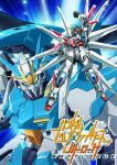 a-z_gundam build_strike_galaxy_cosmos clenched_hands copyright_name green_eyes gundam gundam_build_fighters gundam_build_fighters_battlogue logo looking_at_viewer looking_up mecha mobile_suit no_humans official_art oobari_masami v-fin