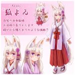 1girl :d animal_ear_fluff animal_ears bangs blush_stickers brown_footwear character_name character_profile closed_mouth commentary_request eyebrows_visible_through_hair flower folded_ponytail fox_ears fox_girl fox_tail hair_between_eyes hair_flower hair_ornament hakama iroha_(iroha_matsurika) japanese_clothes kimono long_hair long_sleeves miko multiple_views open_mouth original purple_flower red_hakama sidelocks silver_hair sleeves_past_wrists smile socks tabi tail translation_request very_long_hair violet_eyes white_kimono white_legwear wide_sleeves zouri