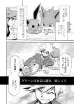 blue_oak dress drink drinking_straw eating eevee gen_1_pokemon gloves green_(pokemon) jewelry leaf_(pokemon) long_hair necklace pokemon pokemon_(creature) pokemon_(game) pokemon_rgby pokemon_rgby_(prototype) raticate seijun smile translation_request wartortle