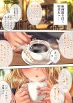 1girl absurdres blonde_hair blowing blush chair coffee coffee_cup commentary_request cup dark_skin disposable_cup fingernails highres kinjyou_(shashaki) lightning_bolt_earrings original parted_lips plate red_nails sharp_fingernails shashaki solo stirring table translation_request