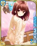 1girl bed blush brown_eyes brown_hair character_name clothes_tug from_behind girlfriend_(kari) looking_back no_pants official_art open_mouth qp:flapper shiina_kokomi short_hair smile solo stuffed_animal stuffed_toy sweater sweater_tug teddy_bear white_sweater