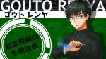 azumaya_akira buttons character_name circle danganronpa_(series) fingernails gakuran glasses gouto_renya juusan_kihei_bouei_ken parody school_uniform shadow visual_novel
