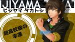 azumaya_akira character_name circle clenched_hand collarbone danganronpa_(series) gakuran hijiyama_takatoshi juusan_kihei_bouei_ken parody school_uniform shadow sleeves_rolled_up visual_novel