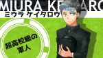 azumaya_akira circle danganronpa_(series) gakuran green_background hat hat_removed headwear_removed juusan_kihei_bouei_ken miura_keitaro parody scar school_uniform short_hair visual_novel