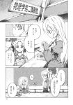 3girls akakage_red cellphone chalkboard classroom desk doujinshi flip_phone greyscale highres indoors long_hair maribel_hearn monochrome multiple_girls pen phone school_desk shirt striped striped_shirt touhou translation_request writing