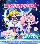 2girls bangs bishoujo_senshi_sailor_moon blonde_hair blue_eyes boots bow bowtie chibi_usa crossover double_bun earth_(planet) elbow_gloves gloves hair_cones looking_at_viewer magical_girl multiple_girls night night_sky official_art open_mouth pink_footwear pink_hair planet pleated_skirt puyopuyo puyopuyo_quest red_bow red_eyes sailor_chibi_moon sailor_collar sailor_moon skirt sky smile star_(sky) starry_sky tsukino_usagi twintails