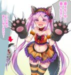 1boy 2girls asterios_(fate) bangs bare_shoulders blush breasts collarbone euryale_(fate) fate/grand_order fate/hollow_ataraxia fate_(series) highres kasaran long_hair looking_at_viewer medusa_(lancer)_(fate) multiple_girls open_mouth purple_hair small_breasts speech_bubble translation_request twintails very_long_hair violet_eyes